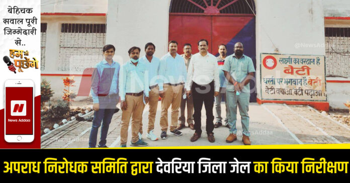 Inspection of Deoria District Jail by Crime Prevention Committee