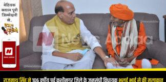 Defense Minister Rajnath Singh met Bhulai Bhai, 106-year-old Jan Sanghi MLA of East Kushinagar district