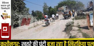 Kushinagar: Khirkiya bridge is ringing alarm bells