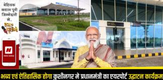 Prime Minister Modi's airport inauguration program in Kushinagar will be grand and historic