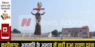 Kushinagar: Ravana combustion did not happen due to lack of permission