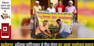 Kushinagar: Advocate Commercialkar celebrated his birth anniversary by planting saplings