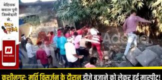 Kushinagar: Fight for playing DJ during idol immersion, video viral