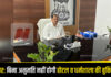 Kushinagar: Hotel and Dharamshala will not be booked without permission- SDM