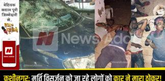 Kushinagar: Car hit people going for idol immersion, four injured