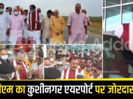 BJP workers warmly welcomed Deputy CM Keshav Prasad Maurya at Kushinagar Airport