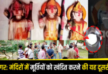 Kushinagar: This is the second incident of desecration of idols in temples, read full news!