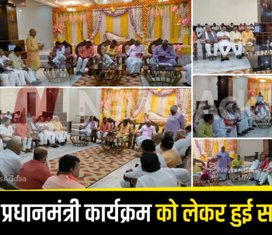 Kushinagar: Review meeting of district public representatives regarding Prime Minister's program