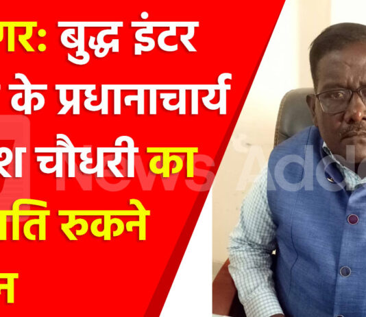 Kushinagar: Dr. Ritesh Chaudhary, Principal of Buddha Inter College, died due to cardiac arrest.