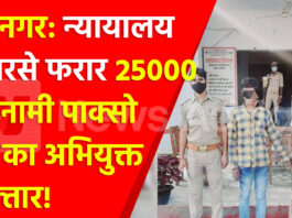 Kushinagar: The accused of POCSO Act, who escaped from the court premises, was arrested for a reward of twenty five thousand rupees.
