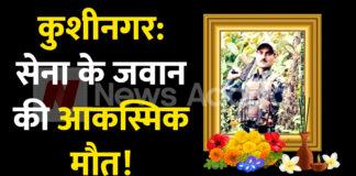कुशीनगर: सेना के जवान की आकस्मिक मौत, परिजनों में मचा कोहराम